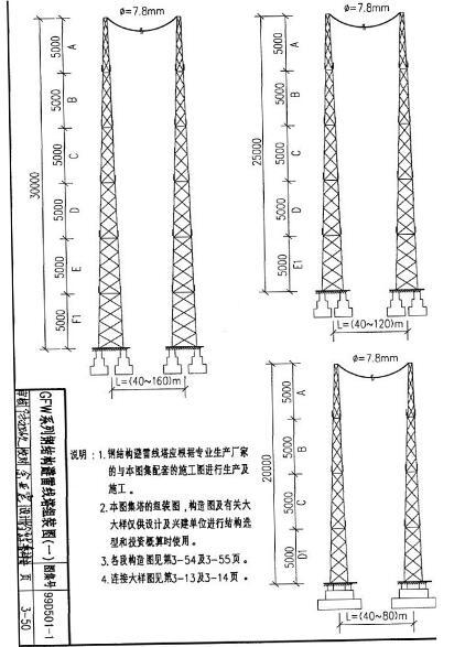 避雷塔结构图